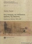 ΣΤΙΣ ΑΠΑΡΧΕΣ ΤΟΥ ΘΑΛΑΣΣΙΟΥ ΚΡΑΤΟΥΣ ΤΗΣ ΒΕΝΕΤΙΑΣ (ΔΙΓΛΩΣΣΗ ΕΚΔΟΣΗ, ΕΛΛΗΝΙΚΑ-ΑΓΓΛΙΚΑ)