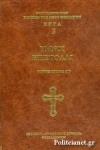 ΥΜΝΟΙ ΕΠΙΣΤΟΛΑΙ (ΤΡΙΤΟΣ ΤΟΜΟΣ) (ΒΙΒΛΙΟΔΕΤΗΜΕΝΗ ΕΚΔΟΣΗ)