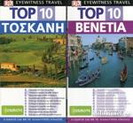 (ΣΕΤ) TOP 10 ΒΕΝΕΤΙΑ - ΤΟΣΚΑΝΗ
