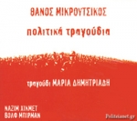 (CD) ΠΟΛΙΤΙΚΑ ΤΡΑΓΟΥΔΙΑ