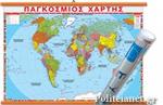 ΠΑΓΚΟΣΜΙΟΣ ΠΟΛΙΤΙΚΟΣ ΧΑΡΤΗΣ ΑΝΑΡΤΗΣΗΣ 50Χ70