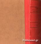 Η ΕΛΛΑΣ ΜΕΤΑΞΥ ΔΥΟ ΠΟΛΕΜΩΝ 1923-1940 (ΕΠΙΤΟΜΟ,Α+Β)