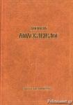 ΙΣΤΟΡΙΑ ΠΕΡΙ ΤΩΝ ΕΝ ΙΕΡΟΣΟΛΥΜΟΙΣ ΠΑΤΡΙΑΡΧΕΥΣΑΝΤΩΝ ΔΙΗΡΗΜΕΝΗ ΕΝ ΔΩΔΕΚΑ ΒΙΒΛΙΟΙΣ (ΒΙΒΛΙΑ Ζ', Η')