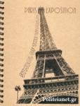 ΤΕΤΡΑΔΙΟ ΣΠΙΡΑΛ Β6 80Φ KRAFT PARIS EXPOSITION, SUMBOL OF THE WORLD