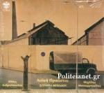 (CD) ΣΩΤΗΡΙΑ ΜΠΕΛΛΟΥ: ΛΑΙΚΑ ΠΡΟΑΣΤΙΑ