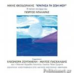 (2CD) ΜΙΚΗΣ ΘΕΟΔΩΡΑΚΗΣ: ΚΡΑΤΗΣΑ ΤΗ ΖΩΗ ΜΟΥ