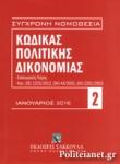 ΚΩΔΙΚΑΣ ΠΟΛΙΤΙΚΗΣ ΔΙΚΟΝΟΜΙΑΣ - ΕΙΣΑΓΩΓΙΚΟΣ ΝΟΜΟΣ, ΚΑΝ. (ΕΕ) 1215/2012, (ΕΚ) 44/2001, (ΕΚ) 2201/2003