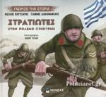 ΣΤΡΑΤΙΩΤΕΣ ΣΤΟΝ ΠΟΛΕΜΟ (1940-1944)