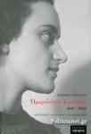 ΗΜΕΡΟΛΟΓΙΟ ΚΑΤΟΧΗΣ 1941-1943