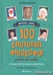 100 ΣΠΟΥΔΑΙΟΙ ΦΙΛΟΣΟΦΟΙ