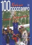 100 ΧΡΟΝΙΑ ΠΟΔΟΣΦΑΙΡΟ (ΠΕΝΤΑΤΟΜΟ)