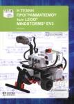 Η ΤΕΧΝΗ ΠΡΟΓΡΑΜΜΑΤΙΣΜΟΥ ΤΩΝ LEGO MINDSTORMS EV3