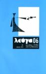 ΛΕΥΓΑ, ΤΕΥΧΟΣ 6, ΜΑΡΤΙΟΣ-ΑΠΡΙΛΙΟΣ 2012