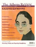 THE ATHENS REVIEW OF BOOKS, ΤΕΥΧΟΣ 91, ΙΑΝΟΥΑΡΙΟΣ 2018