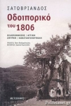 ΟΔΟΙΠΟΡΙΚΟ ΤΟΥ 1806