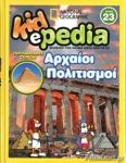 ΑΡΧΑΙΟΙ ΠΟΛΙΤΙΣΜΟΙ (+CD-ROM)