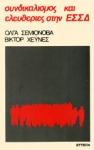 ΣΥΝΔΙΚΑΛΙΣΜΟΣ ΚΑΙ ΕΛΕΥΘΕΡΙΕΣ ΣΤΗ ΣΟΒΙΕΤΙΚΗ ΕΝΩΣΗ (ΕΣΣΔ)