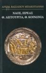 ΝΑΟΣ, ΙΕΡΕΑΣ, Θ. ΛΕΙΤΟΥΡΓΙΑ, Θ. ΚΟΙΝΩΝΙΑ