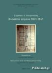 ΑΝΕΚΔΟΤΑ ΚΕΙΜΕΝΑ 1837-1845