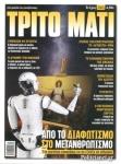 ΤΡΙΤΟ ΜΑΤΙ, ΤΕΥΧΟΣ 265