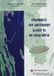 ΕΦΑΡΜΟΓΕΣ ΤΟΥ ΛΟΓΙΣΤΙΚΟΥ ARCGIS 9X ΜΕ ΑΠΛΑ ΛΟΓΙΑ (+CD)
