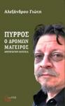 ΠΥΡΡΟΣ Ο ΔΡΟΜΩΝ ΜΑΓΕΙΡΟΣ (ΒΙΒΛΙΟΔΕΤΗΜΕΝΗ ΕΚΔΟΣΗ)