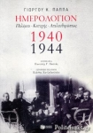 ΗΜΕΡΟΛΟΓΙΟΝ ΠΟΛΕΜΟΥ - ΚΑΤΟΧΗΣ - ΑΠΕΛΕΥΘΕΡΩΣΕΩΣ, 1940-1944