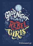 (H/B) GOOD NIGHT STORIES FOR REBEL GIRLS