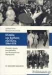 ΕΛΛΑΔΑ ΚΑΙ ΔΙΕΘΝΕΙΣ ΕΞΕΛΙΞΕΙΣ, 1944-1974