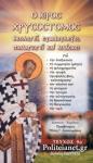 Ο ΙΕΡΟΣ ΧΡΥΣΟΣΤΟΜΟΣ ΘΕΟΛΟΓΕΙ, ΣΥΜΒΟΥΛΕΥΕΙ, ΠΑΙΔΑΓΩΓΕΙ ΚΑΙ ΔΙΔΑΣΚΕΙ (ΕΝΑΤΟ ΤΕΥΧΟΣ)
