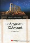 ΑΡΧΑΙΑ ΕΛΛΗΝΙΚΑ Β΄ ΓΥΜΝΑΣΙΟΥ