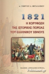 1821 - Η ΚΟΡΥΦΩΣΗ ΤΗΣ ΙΣΤΟΡΙΚΗΣ ΠΟΡΕΙΑΣ ΤΟΥ ΕΛΛΗΝΙΚΟΥ ΕΘΝΟΥΣ