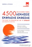 (ΣΕΤ 3 ΒΙΒΛΙΩΝ) 4500 ΑΣΚΗΣΕΙΣ ΕΚΦΡΑΣΗΣ ΕΚΘΕΣΗΣ