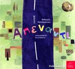 ΑΠΕΝΑΝΤΙ (+CD)