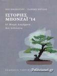 ΙΣΤΟΡΙΕΣ ΜΠΟΝΖΑΙ '14