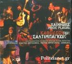 (2CD) Η ΚΑΘΟΔΟΣ ΤΩΝ ΣΑΛΤΙΜΠΑΓΚΩΝ