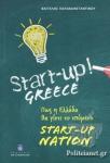 START-UP! GREECE