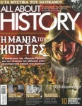 ALL ABOUT HISTORY, ΤΕΥΧΟΣ 27