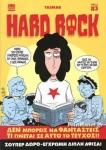 HARD ROCK, VOL.2#3
