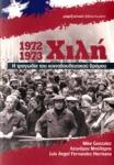 ΧΙΛΗ, 1972-1973
