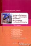 ΚΡΙΤΗΡΙΑ ΑΞΙΟΛΟΓΗΣΗΣ, ΘΕΩΡΙΑ - ΔΙΑΓΩΝΙΣΜΑΤΑ ΓΡΑΜΜΑΤΙΚΗΣ ΚΑΙ ΣΥΝΤΑΚΤΙΚΟΥ ΤΗΣ ΑΡΧΑΙΑΣ ΕΛΛΗΝΙΚΗΣ Α' ΓΥΜΝΑΣΙΟΥ