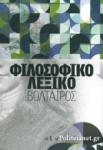 ΦΙΛΟΣΟΦΙΚΟ ΛΕΞΙΚΟ