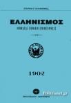 ΕΛΛΗΝΙΣΜΟΣ 1902