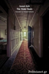 (P/B) THE HOTEL YEARS