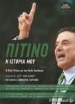 ΠΙΤΙΝΟ - Η ΙΣΤΟΡΙΑ ΜΟΥ