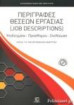 ΠΕΡΙΓΡΑΦΕΣ ΘΕΣΕΩΝ ΕΡΓΑΣΙΑΣ  (JOB DESCRIPTIONS) (+CD)
