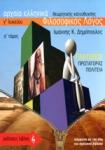 ΑΡΧΑΙΑ ΕΛΛΗΝΙΚΑ ΘΕΩΡΗΤΙΚΗΣ ΚΑΤΕΥΘΥΝΣΗΣ Γ' ΛΥΚΕΙΟΥ - ΦΙΛΟΣΟΦΙΚΟΣ ΛΟΓΟΣ (ΠΡΩΤΟΣ ΤΟΜΟΣ)