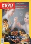 ΙΣΤΟΡΙΑ ΕΙΚΟΝΟΓΡΑΦΗΜΕΝΗ, ΤΕΥΧΟΣ 414, ΔΕΚΕΜΒΡΙΟΣ 2002
