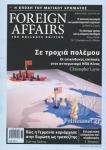 FOREIGN AFFAIRS, ΤΕΥΧΟΣ 68, ΦΕΒΡΟΥΑΡΙΟΣ-ΜΑΡΤΙΟΣ 2021