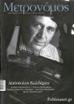ΜΕΤΡΟΝΟΜΟΣ, ΤΕΥΧΟΣ 69-70, ΙΑΝΟΥΑΡΙΟΣ-ΜΑΡΤΙΟΣ